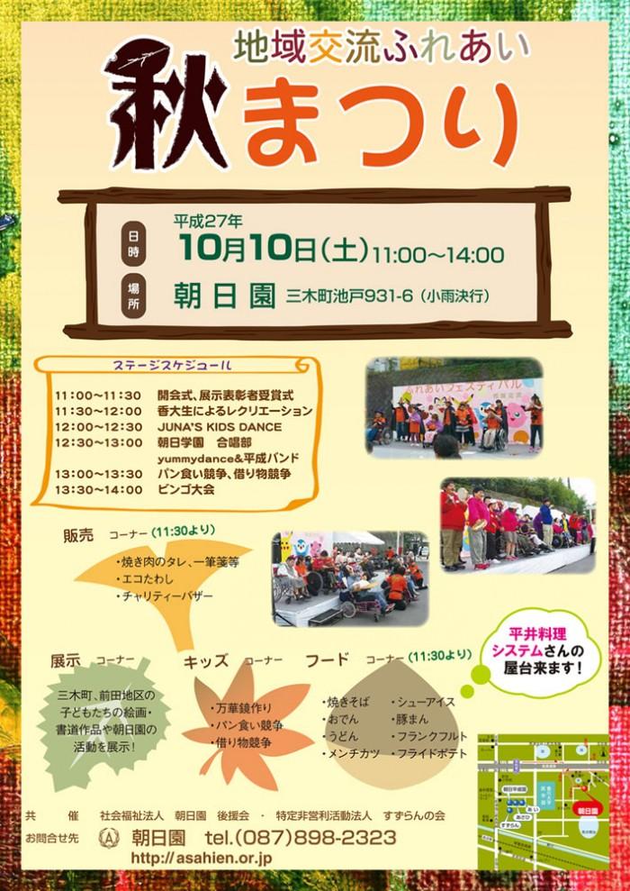 秋祭りポスター-700x989