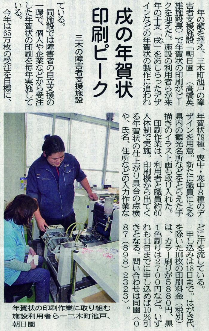 12月9日四国新聞