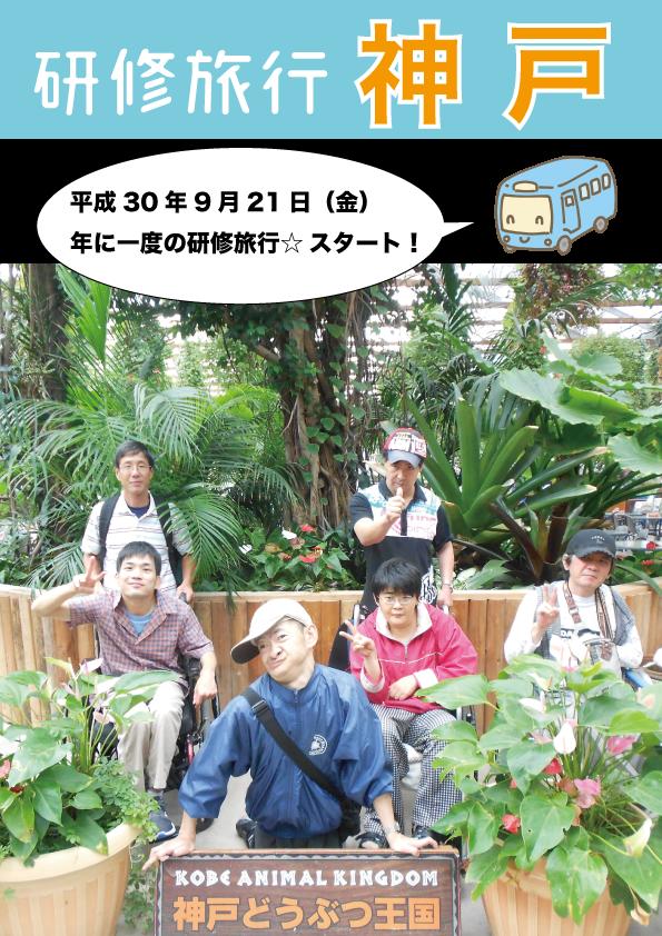 神戸旅行01