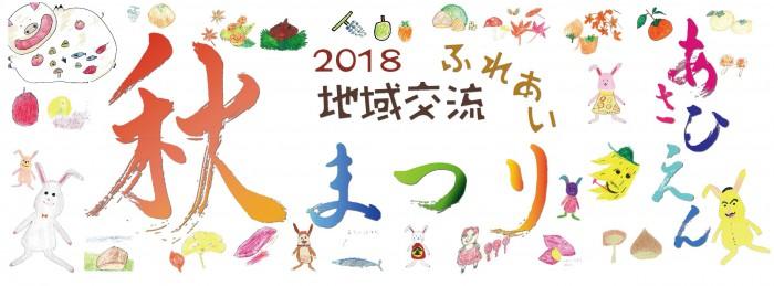 HP秋祭り01
