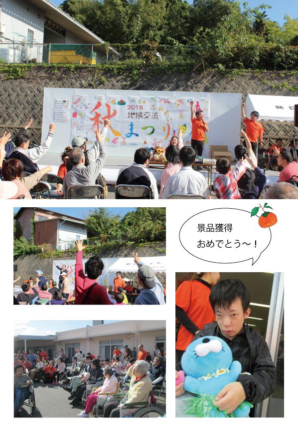 HP秋祭り11