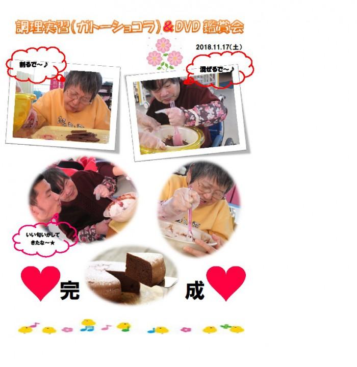調理実習(ガトーショコラ)&DVD鑑賞会