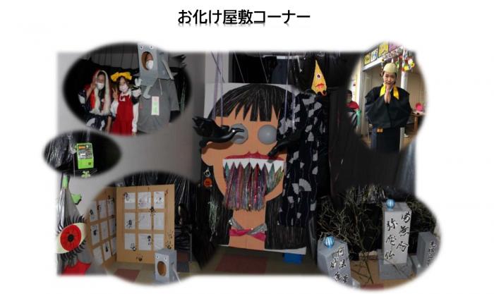 1_お化け屋敷